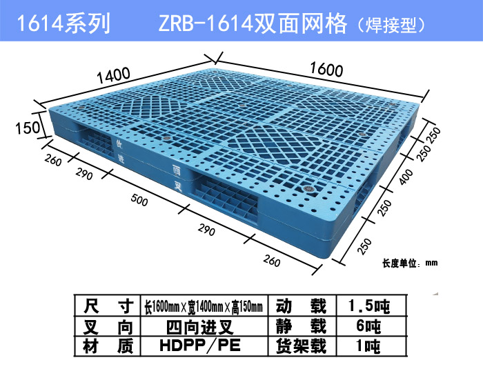 1614双面网格参数图.jpg