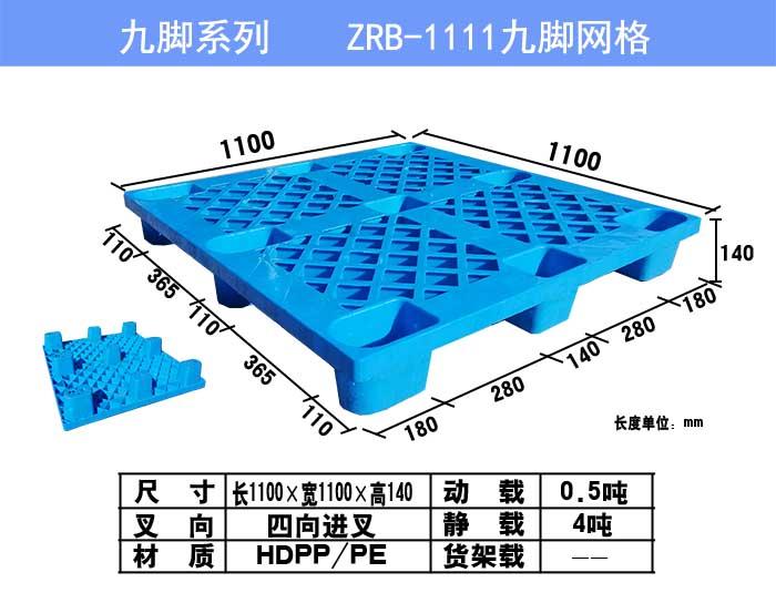 1111九脚网格塑料托盘参数图